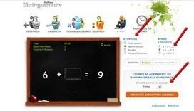 Να σου πω τι έμαθα ...: Παίζουμε με τα Μαθηματικά ... | Differentiated and ict Instruction | Scoop.it