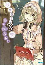 Madoka Magica's Shinbo, SHAFT Animate Sasami-san@Ganbaranai | Anime News | Scoop.it