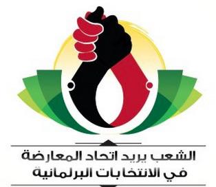 """""""Le peuple veut l'union de l'Opposition aux élections parlementaires""""   Égypt-actus   Scoop.it"""