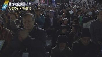 Thousands protest against secrets bill -NHK WORLD English- | Japan | Scoop.it