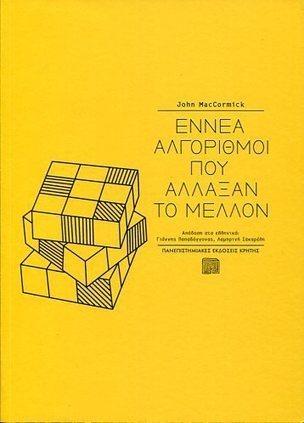 Εννέα αλγόριθμοι που άλλαξαν το μέλλον - Thales + Friends | omnia mea mecum fero | Scoop.it