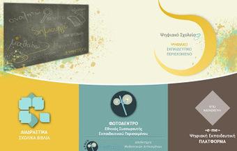 Διδακτική της Πληροφορικής - ΧΡΗΣΙΜΑ ΕΡΓΑΛΕΙΑ ΚΑΙ ΕΚΠΑΙΔΕΥΤΙΚΕΣ ΕΦΑΡΜΟΓΕΣ ΣΤΟ ΔΙΑΔΙΚΤΥΟ | Overcoming Challenges | Scoop.it