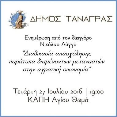 Αγιος Θωμάς...Χωριό στο Νομό Βοιωτίας... Δήμος Τανάγρας | Agios Thomas Tanagras | Scoop.it