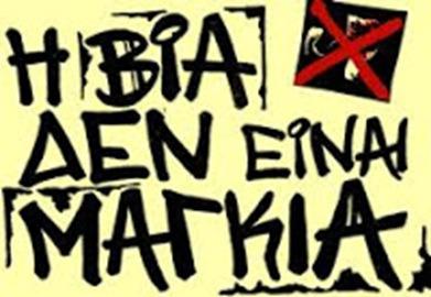 Το αληθινό παραμύθι της βίας « Ψυχολογία, Φιλοσοφία, Επιστήμες ... | Σχολικός εκφοβισμός | Scoop.it