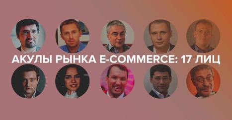 Акулы рынка e-commerce | World of #SEO, #SMM, #ContentMarketing, #DigitalMarketing | Scoop.it