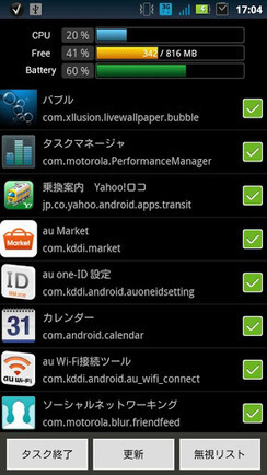Simple Task Killer Pro v2.2.1 | ApkLife-Android Apps Games Themes | Android Applications And Games | Scoop.it