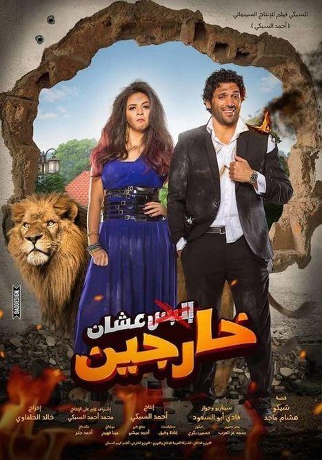 » مشاهدة فيلم إلبس عشان خارجين 2016   mazika4way   Scoop.it
