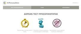 Τεστ Προσωπικότητας (Δωρεάν) | ΕΚΠΑΙΔΕΥΣΗ ΕΝΗΛΙΚΩΝ | Scoop.it