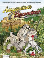 Αστραπίκας & Βροντίκας, Οι ήρωες του Πόντου [comic review] – Μέρος 1ο | Acritans | Scoop.it