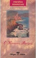 Ο κόκκινος βράχος | Έργα του Γρηγορίου Ξενόπουλου | Scoop.it
