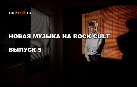 Новая музыка на Rock Cult. Выпуск 5. | Rock review - Рок обзоры | Scoop.it