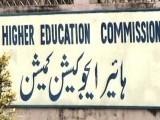 Higher Education: Access to poor biggest challenge: HEC chairman | Cross Border Higher Education | Scoop.it