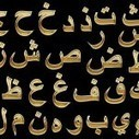 The history of the Arabic Language - Languages | Arabic | Scoop.it