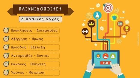 Gamification ή παιχνιδοποίηση | more tools | Scoop.it
