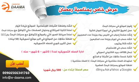 داما للتسويق الالكتروني| شركة تسويق الكتروني | تسويق الكتروني بالسعودية | اشهار المواقع فى الات البحثSEO | E-Marketing Daama | شركة داما شركة تصميم مواقع | Scoop.it