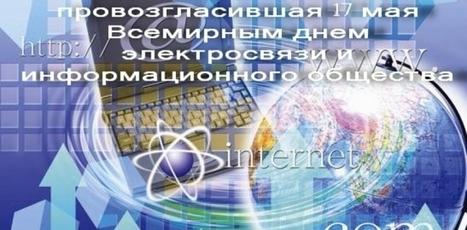Международная Академия Информатизации | MULTILINGUAL EDUCATION | Scoop.it