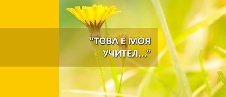 16 техники за любов | Институт по качество в образованието | Bulgarian education | Scoop.it