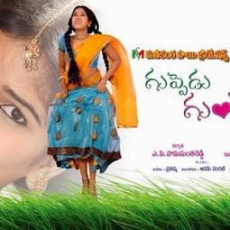 Digu Digu Digunatha (2014) Telugu Mp3 Songs Free Download - Saawan | Mp3 Songs | Scoop.it