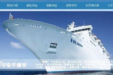 Le premier paquebot de luxe chinois prend la mer - LaPresse.ca | Hospitality Sur et Sous l'eau | Scoop.it