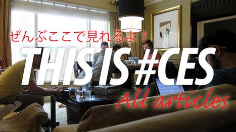 [ #CES2013 ]すべての情報はここでゲット! CES 2013関連記事まとめ ... | CES 2013 | Scoop.it