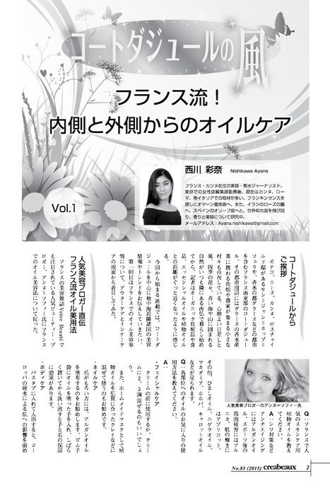 Parution dans Creabeaux Magazine (Japan) pour parler des huiles de beauté | Revue de Presse Les Envies de Georgette | Scoop.it