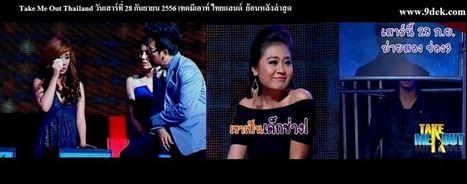 ดู Take Me Out Thailand เทคมีเอาท์ 28 กันยายน 2556 - ทูโพโต้   2poto   Scoop.it