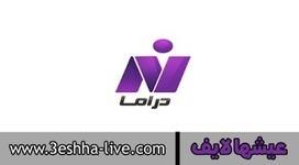 مشاهدة قناة نايل دراما بث مباشر Nile Drama Channel Live Stream | عيشها لايف | 3eshha live | Scoop.it
