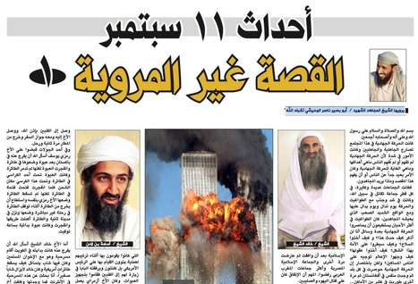 AQAP publishes insider's account of 9/11 plot | The Long War Journal | National Security Issues | Scoop.it