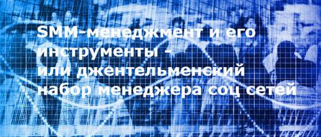 SMM-менеджмент и его инструменты - или джентельменский набор менеджера соц сетей   SocialConnect2.ru   World of #SEO, #SMM, #ContentMarketing, #DigitalMarketing   Scoop.it