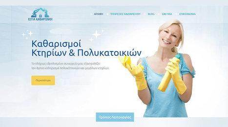 Καθαρισμοί Πολυκατοικιών & Καθαρισμός Κτηρίων | ΕΣΤΙΑ | Customer Works | Scoop.it