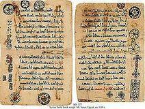 Alphabet araméen - Wikipédia | Alphabets | Scoop.it
