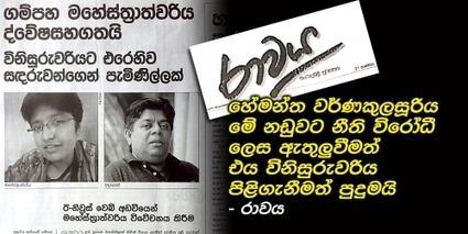 Hemantha Warnakulasuriya's illegal intrusion in the drama against LeN editor rudely shocks legal fraternity –Ravaya News Paper | Tamil News | Scoop.it
