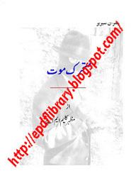 Free Urdu and Englis E-Library: Imran Series | Free Urdu Novels, | Scoop.it
