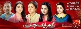 Ghar Ek Jannat full Episode 64 - 5 May 2014 by Geo Kahani   Teri Berukhi Episode 4 - 10 May 2013 On Geo Tv   Scoop.it