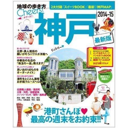 Owner's room | 【掲載情報】地球の歩き方 Cheers! 神戸 | Japan Now 2  地球のつながり方 旅の本編 | Scoop.it