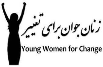 Afghanistan: Young Women for Change Statement on Unity   Afghan Women in Media   Scoop.it
