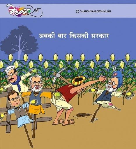 मी मराठी : A Blog for Marathi Fun,Marathi Jokes,Marathi Poems,Marathi SMS and All about Marathi: राजकीय बोलक्या रेषा   Marathi comic and Jokes - Marathi esahitya   Scoop.it