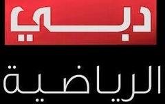 تردد قناة دبي الرياضية بوندسليغا الجديد علي النايل سات | دراغون سوفت | دراغون سوفت | Scoop.it