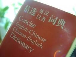 Amerykanie uczą się chińskiego | Informacje USA - Informacje ... | Chiński język w Polsce | Scoop.it