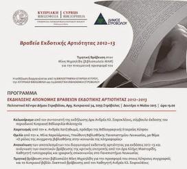 Πρόγραμμα εκδήλωσης Απονομής Βραβείων Εκδοτικής Αρτιότητας 2012-2013 | University of Nicosia Library | Scoop.it