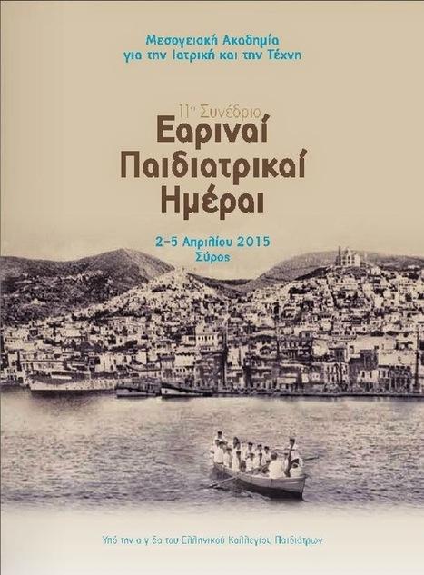 11ο Συνέδριο Εαριναί Παιδιατρικαί Ημέραι   Syros Agenda   Scoop.it
