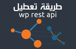 طريقة تعطيل wp rest api | سعيد ويب 2.0 | Scoop.it