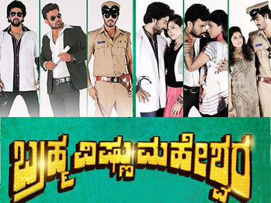 Online Full Movie: Watch BRAHMA VISHNU MAHESHWARA (2014) Kannada fullmovie online | Movie | Scoop.it