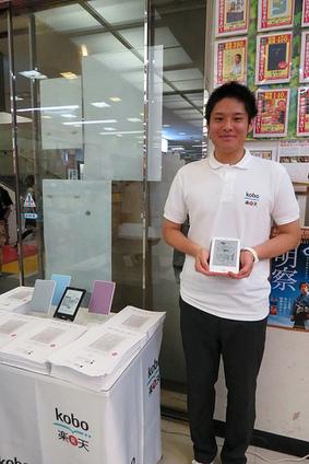 Japon : Kobo rentre dans le dojo du livre numérique | Nouveaux modèles et nouveaux usages | Scoop.it