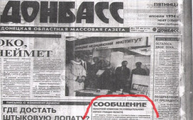 Ucrania: Ya hace 20 años se celebro un referéndum en las regiones de Donetsk y Lugansk | La R-Evolución de ARMAK | Scoop.it