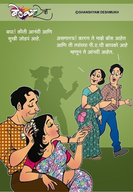 मी मराठी : A Blog for Marathi Fun,Marathi Jokes,Marathi Poems,Marathi SMS and All about Marathi: आणखी बोलक्या रेषा - Bolkya Reash   Marathi comic and Jokes - Marathi esahitya   Scoop.it