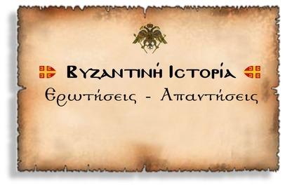 Ερωτήσεις - Απαντήσεις των ενοτήτων ιστορίας Ε΄ τάξης   history   Scoop.it