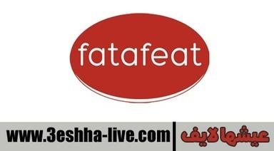 مشاهدة قناة فتافيت بث مباشر Fatafeat Channel Live Stream | عيشها لايف | 3eshha live | Scoop.it