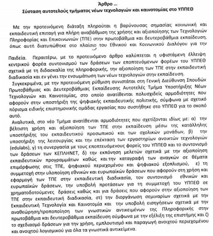 Ρυθμίσεις για την ελληνόγλωσση εκπαίδευση, τη διαπολιτισμική εκπαίδευση και άλλες διατάξεις | Η Πληροφορική σήμερα! | Scoop.it