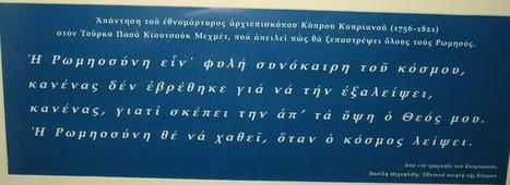 HeLLeNiCReVeNgE: Επιχείρηση ΘΕΤΙΣ - Στόχος: Κρήτη. | tanagra | Scoop.it